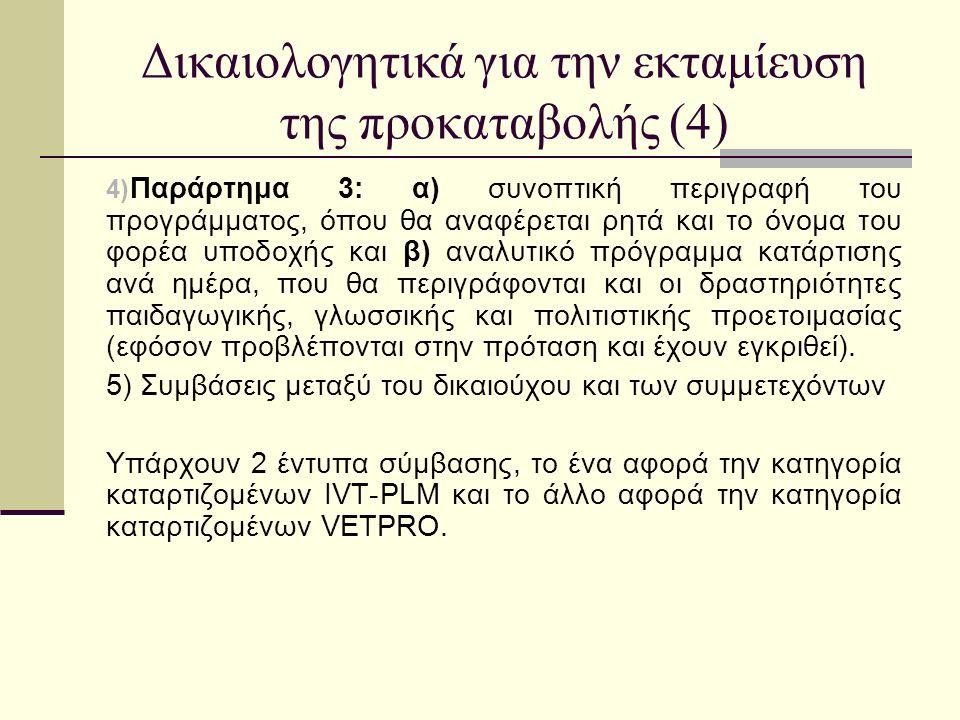 Δικαιολογητικά για την εκταμίευση της προκαταβολής (4) 4) Παράρτημα 3: α) συνοπτική περιγραφή του προγράμματος, όπου θα αναφέρεται ρητά και το όνομα του φορέα υποδοχής και β) αναλυτικό πρόγραμμα κατάρτισης ανά ημέρα, που θα περιγράφονται και οι δραστηριότητες παιδαγωγικής, γλωσσικής και πολιτιστικής προετοιμασίας (εφόσον προβλέπονται στην πρόταση και έχουν εγκριθεί).