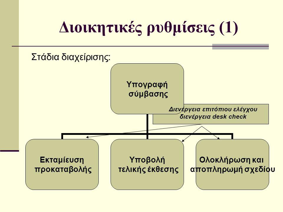 Διοικητικές ρυθμίσεις (1) Στάδια διαχείρισης: Υπογραφή σύμβασης Εκταμίευση προκαταβολής Υποβολή τελικής έκθεσης Ολοκλήρωση και αποπληρωμή σχεδίου Διενέργεια επιτόπιου ελέγχου διενέργεια desk check