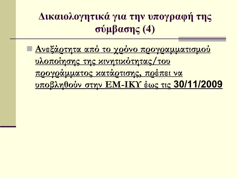 Δικαιολογητικά για την υπογραφή της σύμβασης (4) Ανεξάρτητα από το χρόνο προγραμματισμού υλοποίησης της κινητικότητας/του προγράμματος κατάρτισης, πρέπει να υποβληθούν στην ΕΜ-ΙΚΥ έως τις 30/11/2009