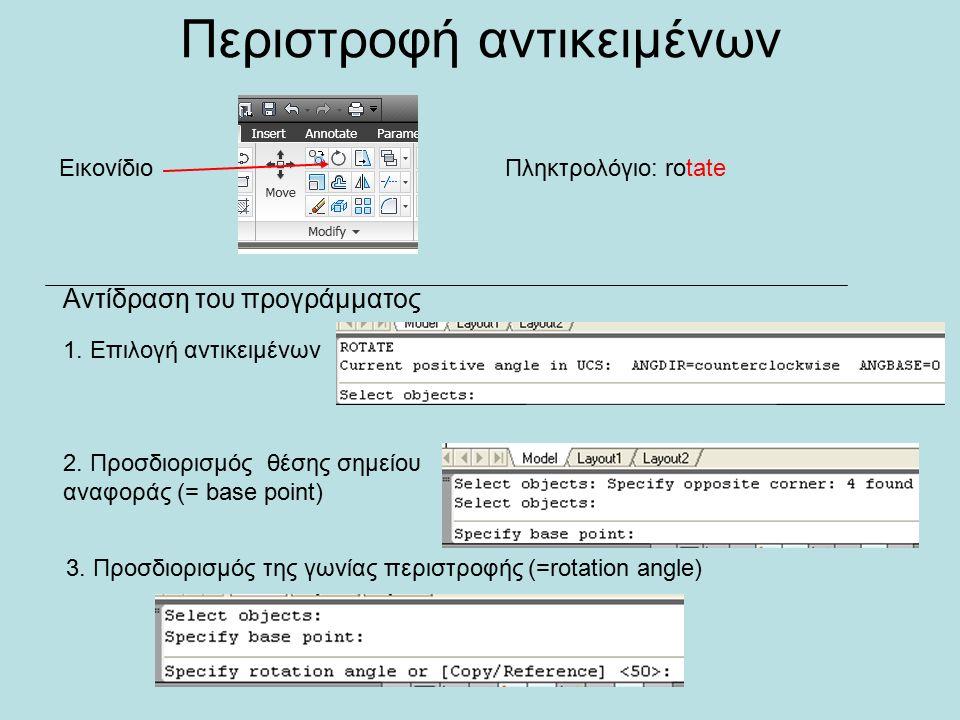 Περιστροφή αντικειμένων ΕικονίδιοΠληκτρολόγιο: rotate Αντίδραση του προγράμματος 1.