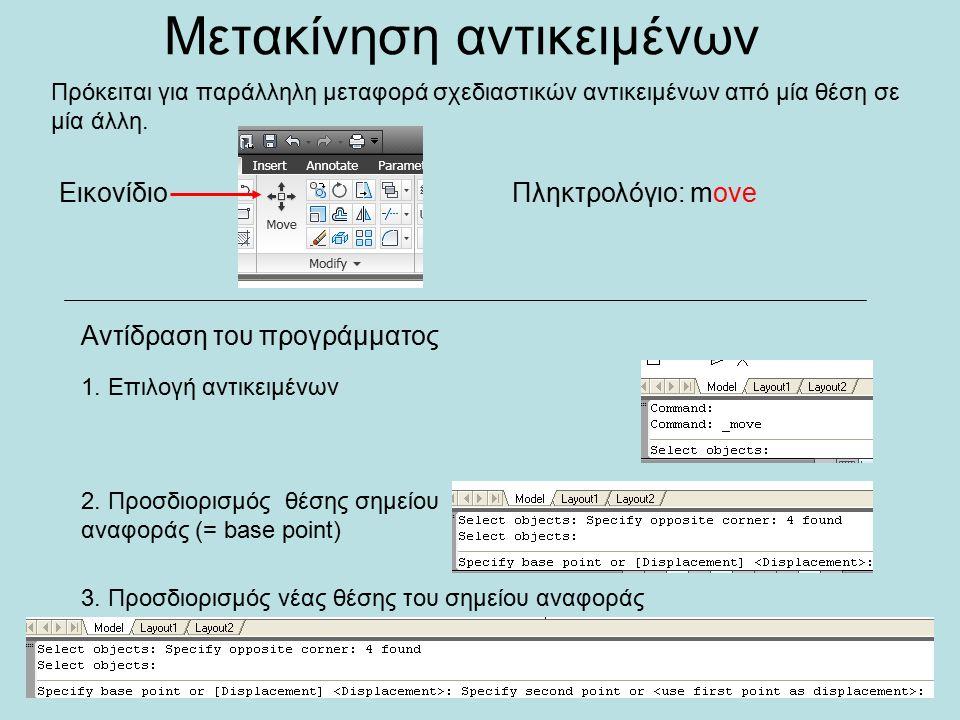 Μετακίνηση αντικειμένων ΕικονίδιοΠληκτρολόγιο: move Αντίδραση του προγράμματος 1.