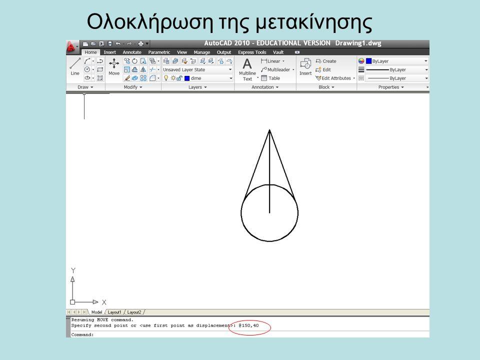 Περιστροφή με αναφορά Όταν πρέπει η περιστροφή του αντικειμένου να γίνει με τέτοιο τρόπο, ώστε ένα ευθύγραμμο τμήμα του αντικειμένου να έχει διεύθυνση, η οποία είναι ήδη καθορισμένη στο σχέδιο, τότε χρησιμοποιείται η περιστροφή με αναφορά (= reference) Πριν δοθεί η γωνία περιστροφής, πιέζουμε το δεξί πλήκτρο του ποντικιού και επιλέγουμε Reference