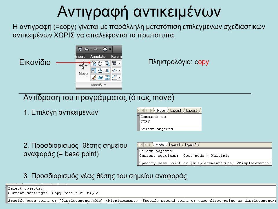 Αντιγραφή αντικειμένων Η αντιγραφή (=copy) γίνεται με παράλληλη μετατόπιση επιλεγμένων σχεδιαστικών αντικειμένων ΧΩΡΙΣ να απαλείφονται τα πρωτότυπα.