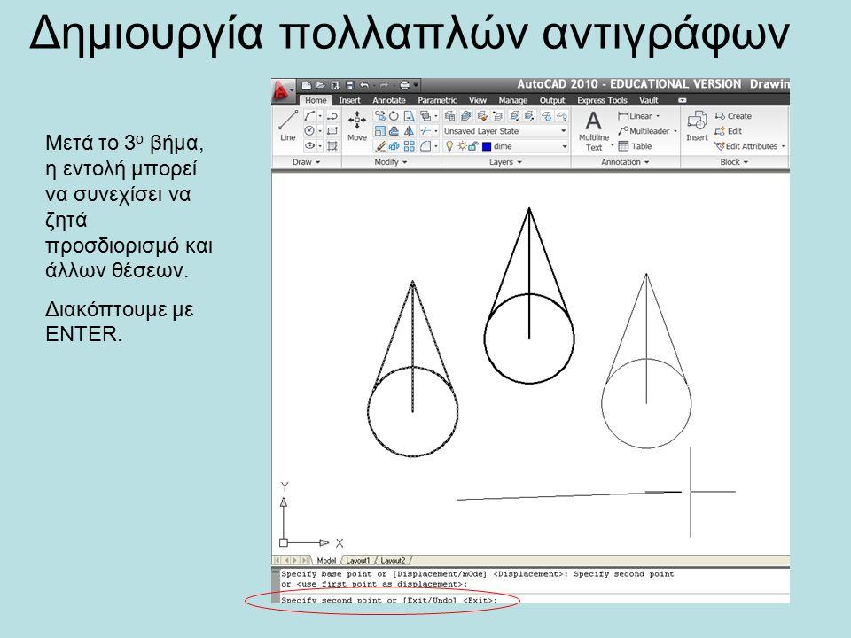 Η έννοια της περιστροφής ως προς σημείο Κατά την περιστροφή ενός σώματος ως προς σημείο αναφοράς, όλα τα ευθύγραμμα τμήματα, που συνδέουν κάθε σημείο του σώματος με το σημείο αναφοράς, περιστρέφονται με την ίδια γωνία.