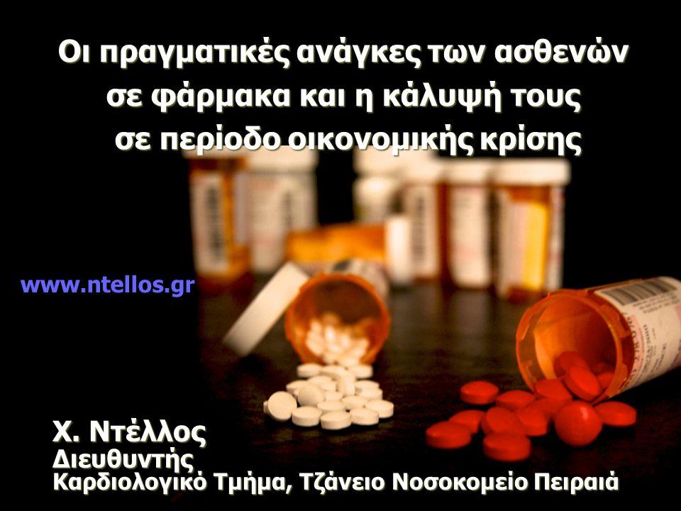 Χ. Ντέλλος Διευθυντής Καρδιολογικό Τμήμα, Τζάνειο Νοσοκομείο Πειραιά Οι πραγματικές ανάγκες των ασθενών σε φάρμακα και η κάλυψή τους σε περίοδο οικονο