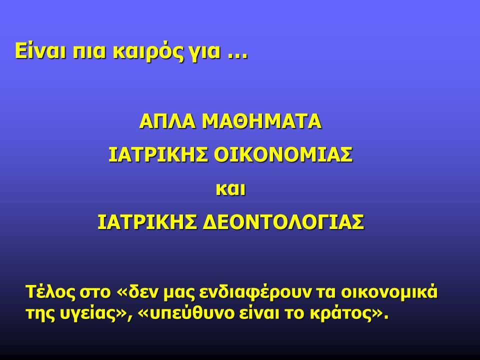 Είναι πια καιρός για … ΑΠΛΑ ΜΑΘΗΜΑΤΑ ΙΑΤΡΙΚΗΣ ΟΙΚΟΝΟΜΙΑΣ και ΙΑΤΡΙΚΗΣ ΔΕΟΝΤΟΛΟΓΙΑΣ Τέλος στο «δεν μας ενδιαφέρουν τα οικονομικά της υγείας», «υπεύθυνο είναι το κράτος».