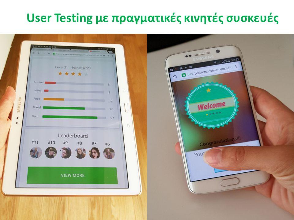 User Testing με πραγματικές κινητές συσκευές