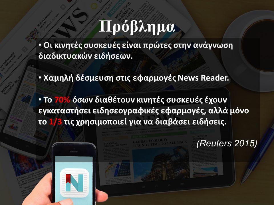 Πρόβλημα Οι κινητές συσκευές είναι πρώτες στην ανάγνωση διαδικτυακών ειδήσεων.