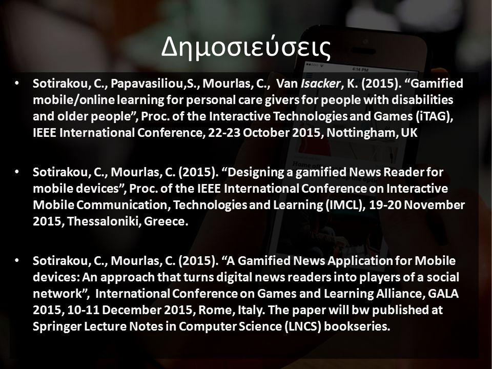 Δημοσιεύσεις Sotirakou, C., Papavasiliou,S., Mourlas, C., Van Isacker, K.