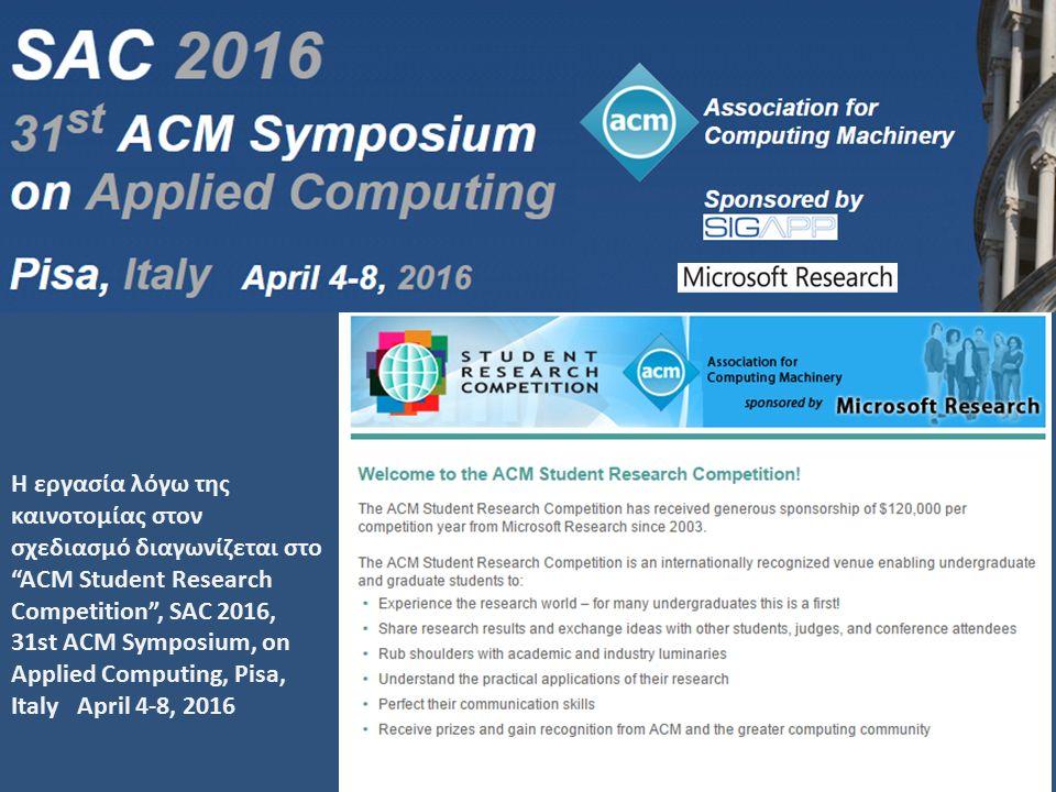 Η εργασία λόγω της καινοτομίας στον σχεδιασμό διαγωνίζεται στο ACM Student Research Competition , SAC 2016, 31st ACM Symposium, on Applied Computing, Pisa, Italy April 4-8, 2016