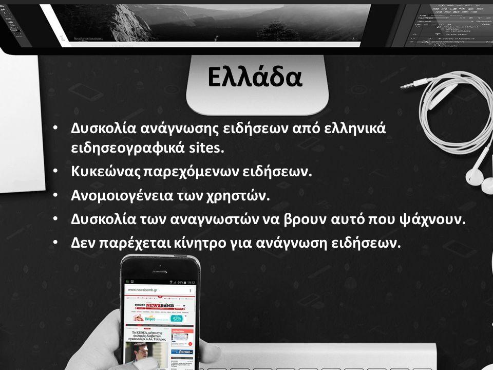 Δυσκολία ανάγνωσης ειδήσεων από ελληνικά ειδησεογραφικά sites.