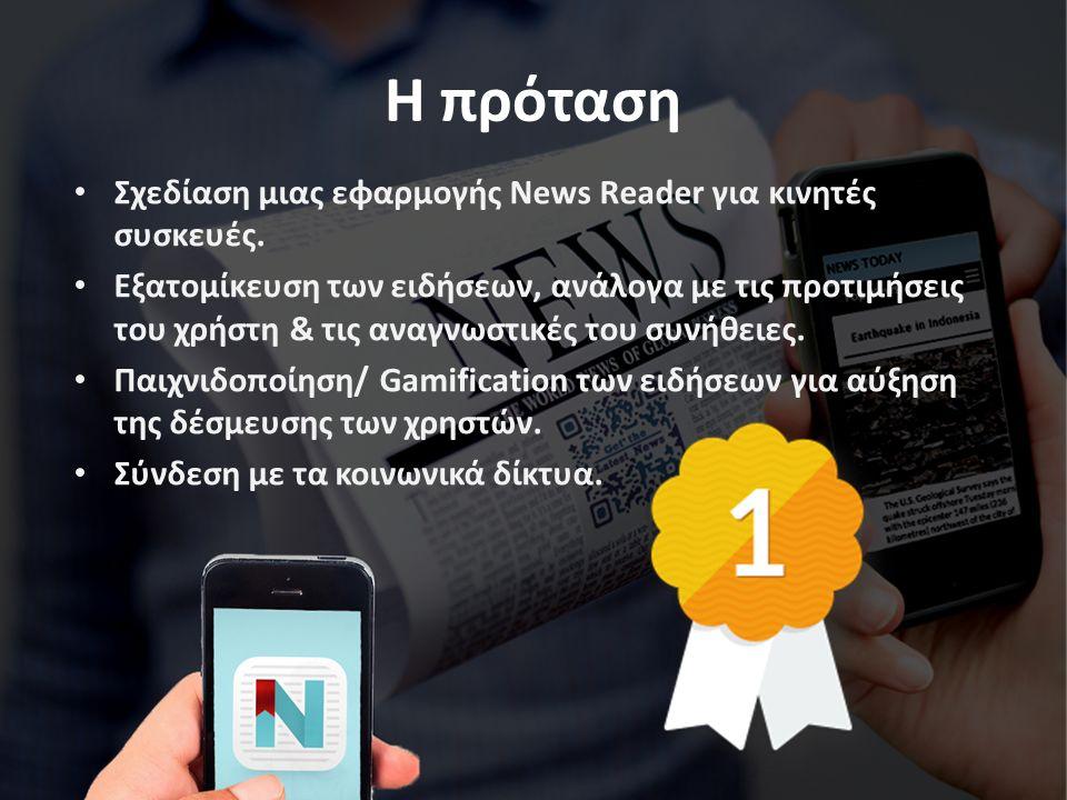 Σχεδίαση μιας εφαρμογής News Reader για κινητές συσκευές.