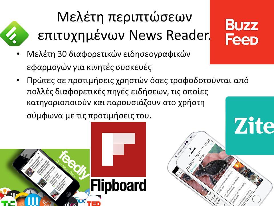 Μελέτη περιπτώσεων επιτυχημένων News Reader.