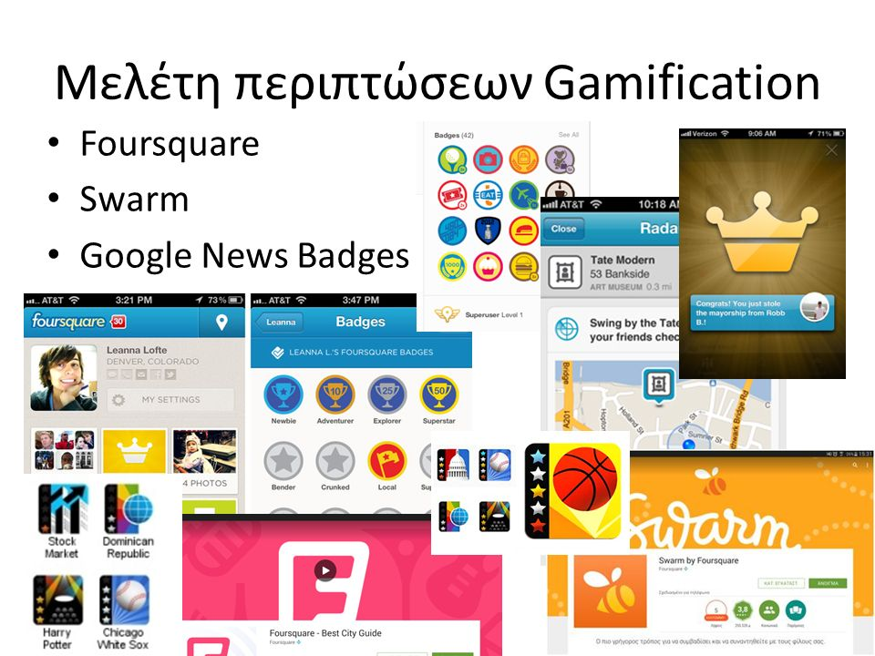 Μελέτη περιπτώσεων Gamification Foursquare Swarm Google News Badges