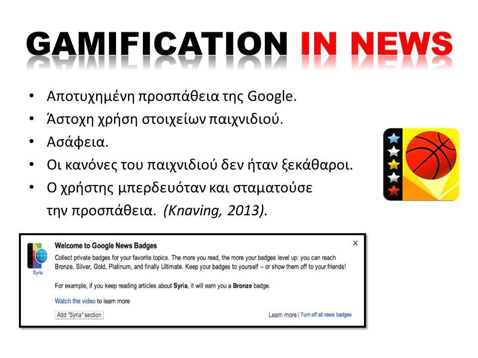 Αποτυχημένη προσπάθεια της Google. Άστοχη χρήση στοιχείων παιχνιδιού.