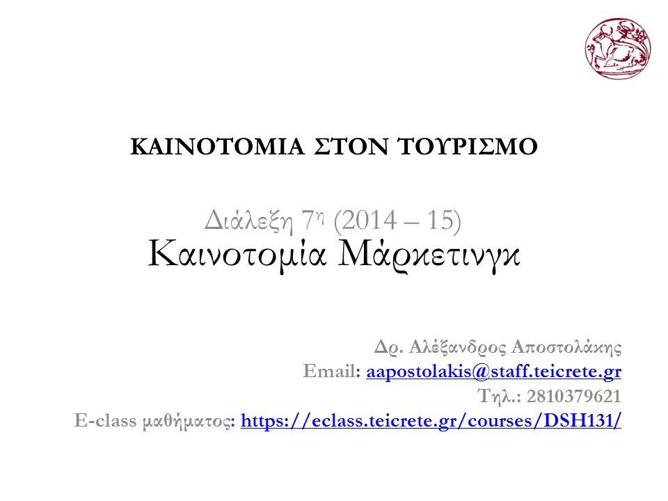 Διάλεξη 7 η (2014 – 15) Καινοτομία Μάρκετινγκ Δρ. Αλέξανδρος Αποστολάκης Email: aapostolakis@staff.teicrete.graapostolakis@staff.teicrete.gr Τηλ.: 281