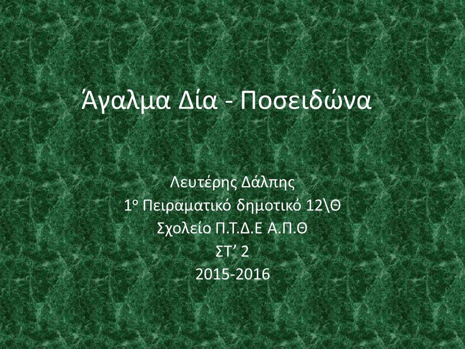 Άγαλμα Δία - Ποσειδώνα Λευτέρης Δάλπης 1 ο Πειραματικό δημοτικό 12\Θ Σχολείο Π.Τ.Δ.Ε Α.Π.Θ ΣΤ' 2 2015-2016