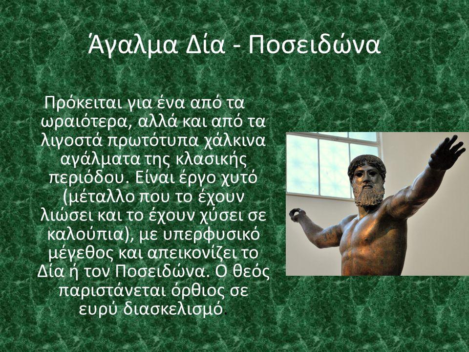Άγαλμα Δία - Ποσειδώνα Πρόκειται για ένα από τα ωραιότερα, αλλά και από τα λιγοστά πρωτότυπα χάλκινα αγάλματα της κλασικής περιόδου. Είναι έργο χυτό (