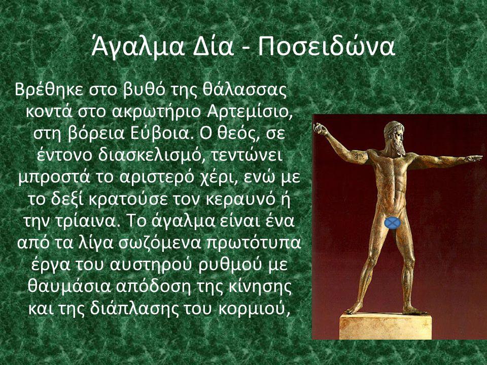 Άγαλμα Δία - Ποσειδώνα Βρέθηκε στο βυθό της θάλασσας κοντά στο ακρωτήριο Αρτεμίσιο, στη βόρεια Εύβοια. O θεός, σε έντονο διασκελισμό, τεντώνει μπροστά