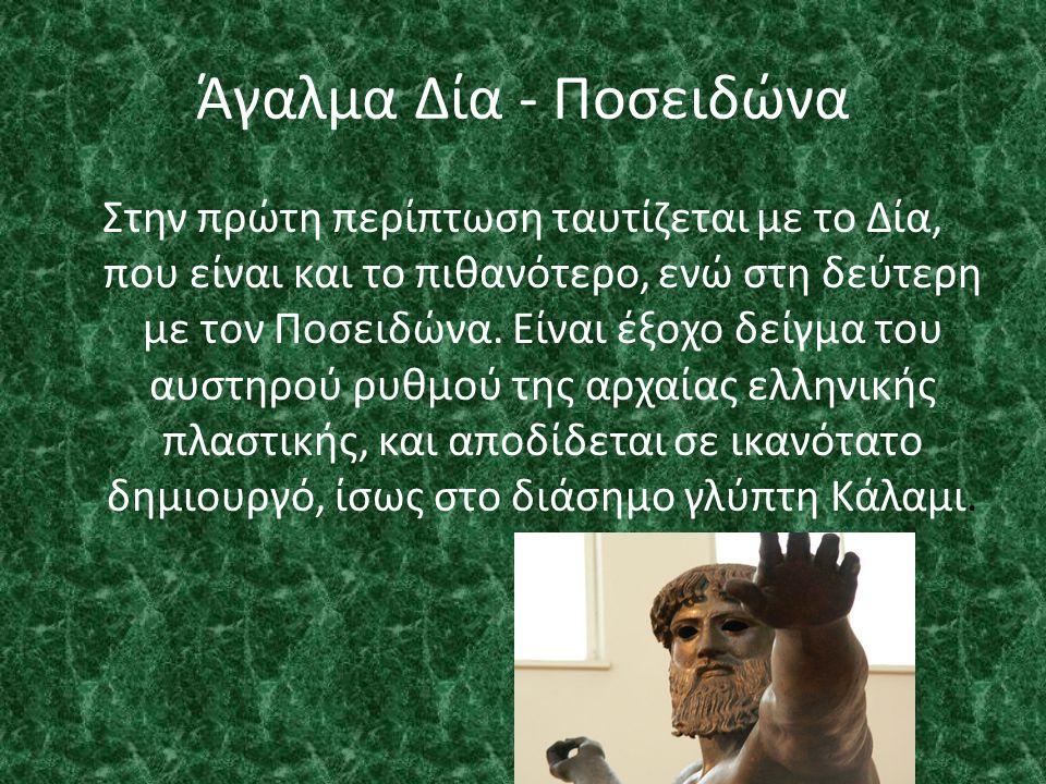 Άγαλμα Δία - Ποσειδώνα Στην πρώτη περίπτωση ταυτίζεται με το Δία, που είναι και το πιθανότερο, ενώ στη δεύτερη με τον Ποσειδώνα.