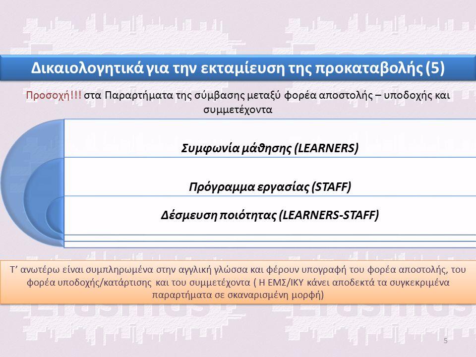 5 Δικαιολογητικά για την εκταμίευση της προκαταβολής (5) Τ' ανωτέρω είναι συμπληρωμένα στην αγγλική γλώσσα και φέρουν υπογραφή του φορέα αποστολής, του φορέα υποδοχής/κατάρτισης και του συμμετέχοντα ( H ΕΜΣ/ΙΚΥ κάνει αποδεκτά τα συγκεκριμένα παραρτήματα σε σκαναρισμένη μορφή) Προσοχή!!.