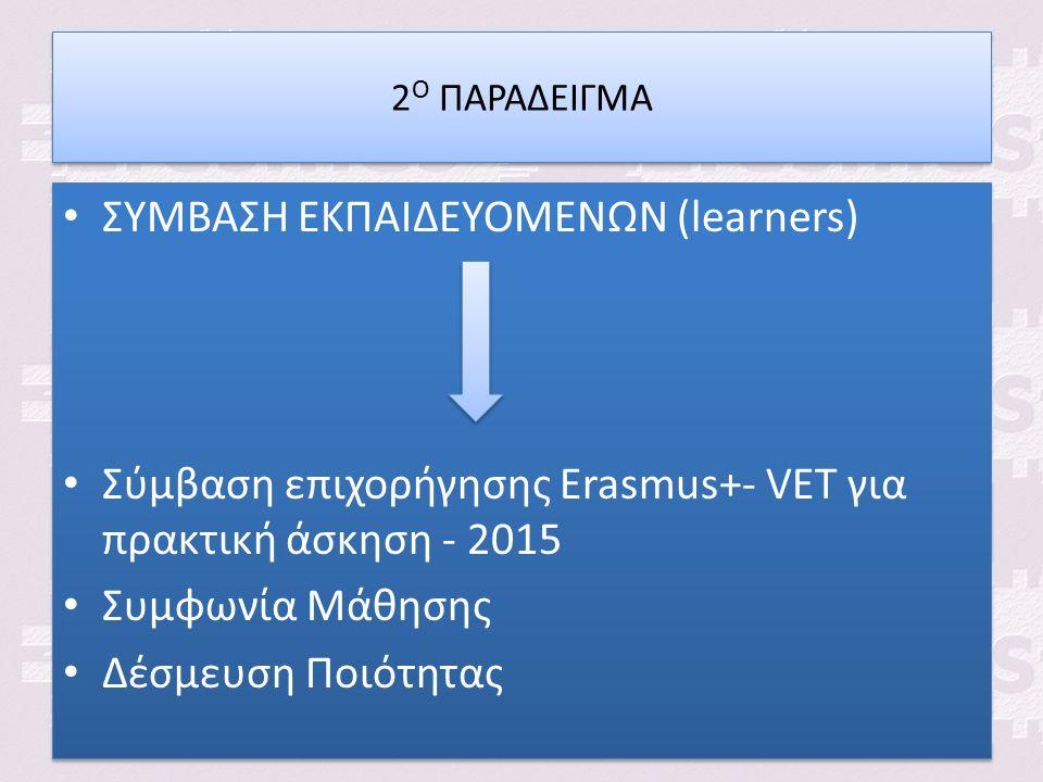2 Ο ΠΑΡΑΔΕΙΓΜΑ ΣΥΜΒΑΣΗ ΕΚΠΑΙΔΕΥΟΜΕΝΩΝ (learners) Σύμβαση επιχορήγησης Erasmus+- VET για πρακτική άσκηση - 2015 Συμφωνία Μάθησης Δέσμευση Ποιότητας ΣΥΜΒΑΣΗ ΕΚΠΑΙΔΕΥΟΜΕΝΩΝ (learners) Σύμβαση επιχορήγησης Erasmus+- VET για πρακτική άσκηση - 2015 Συμφωνία Μάθησης Δέσμευση Ποιότητας