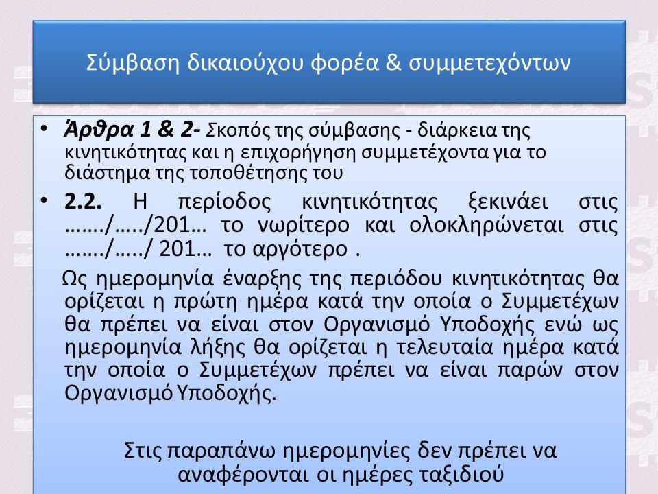 Σύμβαση δικαιούχου φορέα & συμμετεχόντων Άρθρα 1 & 2- Σκοπός της σύμβασης - διάρκεια της κινητικότητας και η επιχορήγηση συμμετέχοντα για το διάστημα της τοποθέτησης του 2.2.