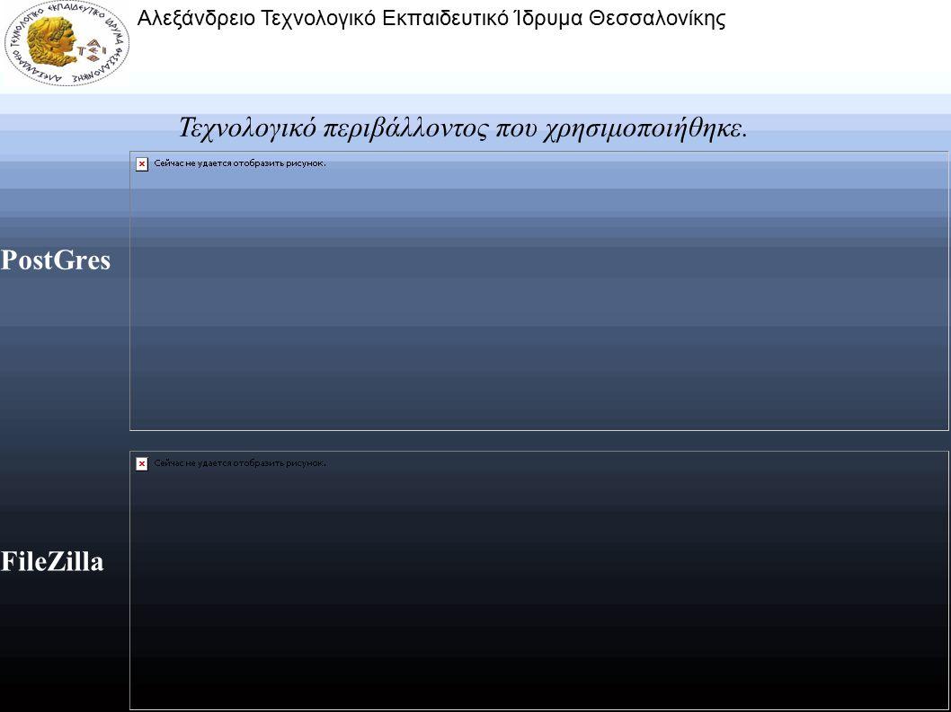 Αλεξάνδρειο Τεχνολογικό Εκπαιδευτικό Ίδρυμα Θεσσαλονίκης Τεχνολογικό περιβάλλοντος που χρησιμοποιήθηκε.