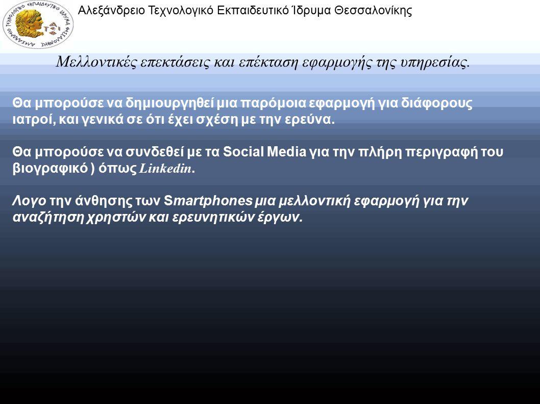 Αλεξάνδρειο Τεχνολογικό Εκπαιδευτικό Ίδρυμα Θεσσαλονίκης Μελλοντικές επεκτάσεις και επέκταση εφαρμογής της υπηρεσίας.