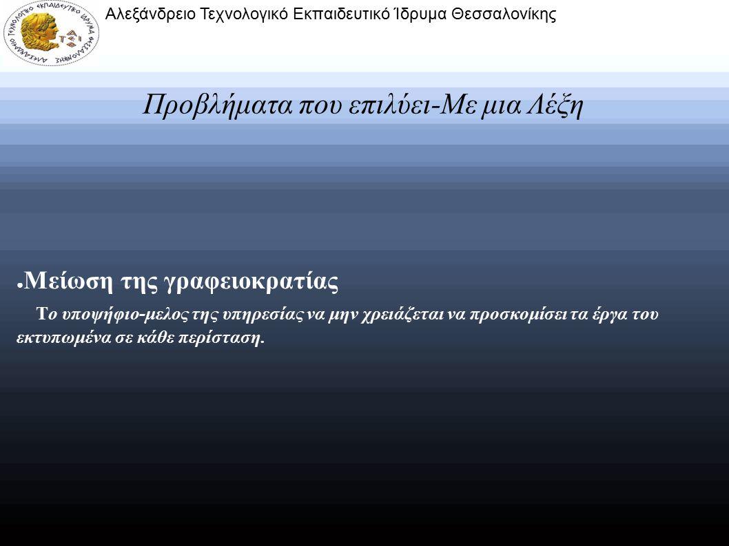 Αλεξάνδρειο Τεχνολογικό Εκπαιδευτικό Ίδρυμα Θεσσαλονίκης Ενδεικτικός κώδικας java-sql Connection connection = null; try { connection = DriverManager.getConnection( jdbc:postgresql://127.0.0.1:5432/testdb , cliff , 123456 ); } catch (SQLException e) { System.out.println( Connection Failed! ); e.printStackTrace(); return; }