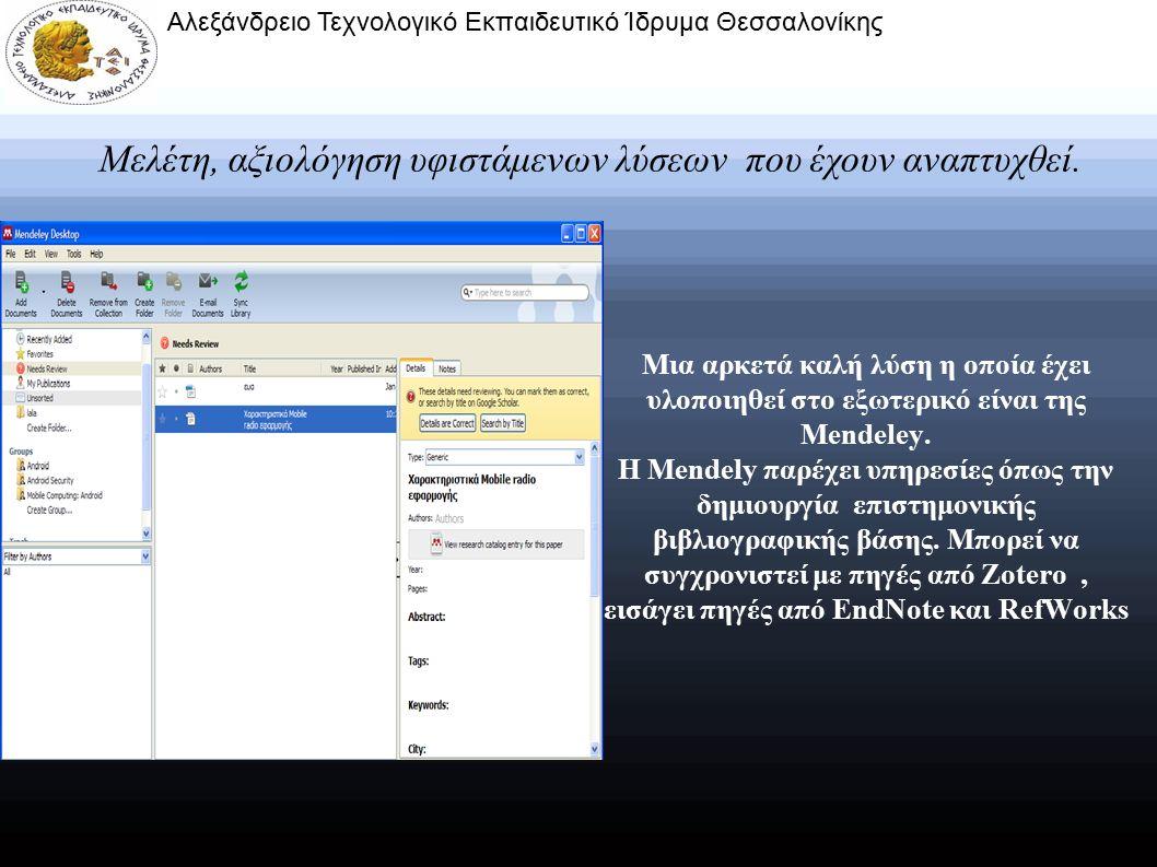 Αλεξάνδρειο Τεχνολογικό Εκπαιδευτικό Ίδρυμα Θεσσαλονίκης Πως θα λειτουργεί η εφαρμογή-Με λόγια Εγγραφή του χρήστη στην υπηρεσία.