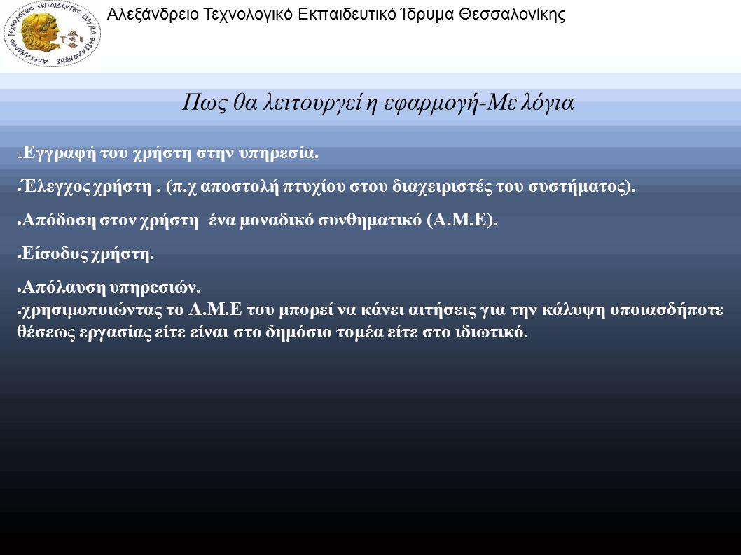 Αλεξάνδρειο Τεχνολογικό Εκπαιδευτικό Ίδρυμα Θεσσαλονίκης Κύριοι χρήστες ● Διαχειριστής: Είναι υπεύθυνος για την συντήρηση της υπηρεσίας και της διαχείρισης της.