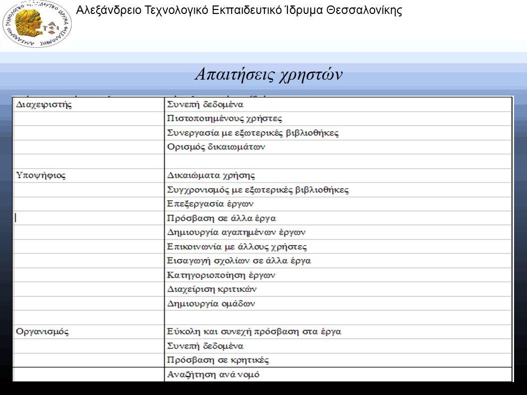 Αλεξάνδρειο Τεχνολογικό Εκπαιδευτικό Ίδρυμα Θεσσαλονίκης Απαιτήσεις χρηστών ● Διαχειριστής