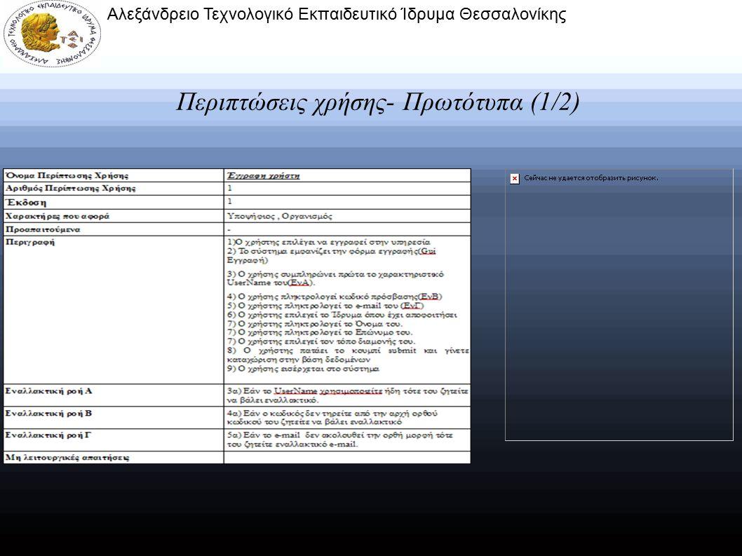 Αλεξάνδρειο Τεχνολογικό Εκπαιδευτικό Ίδρυμα Θεσσαλονίκης Περιπτώσεις χρήσης- Πρωτότυπα (2/2)