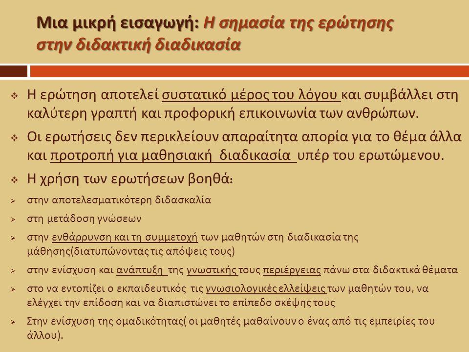 Γεωργία Τσαπάλου & Στέλλα Κούρτη