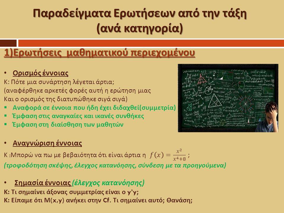 ΘΕΩΡΗΤΙΚΟ ΠΛΑΙΣΙΟ Το θεωρητικό πλαίσιο που χρησιμοποιήθηκε για την συγκεκριμένη παρουσίαση είναι το ¨ Συστημικό Δίκτυο Ερωτήσεων ¨, η ανάλυση του οποίου υπάρχει σε αρχείο ( συστημικό δίκτυο ερωτήσεων ) αναρτημένο στην e-class.