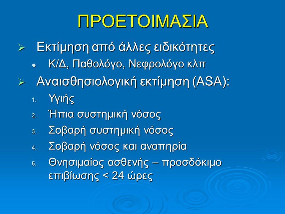 ΠΡΟΕΤΟΙΜΑΣΙΑ  Εκτίμηση από άλλες ειδικότητες Κ/Δ, Παθολόγο, Νεφρολόγο κλπ Κ/Δ, Παθολόγο, Νεφρολόγο κλπ  Αναισθησιολογική εκτίμηση (ASA): 1. Υγιής 2.