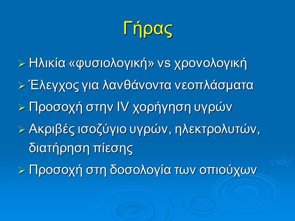 Γήρας  Ηλικία «φυσιολογική» vs χρονολογική  Έλεγχος για λανθάνοντα νεοπλάσματα  Προσοχή στην IV χορήγηση υγρών  Ακριβές ισοζύγιο υγρών, ηλεκτρολυτ