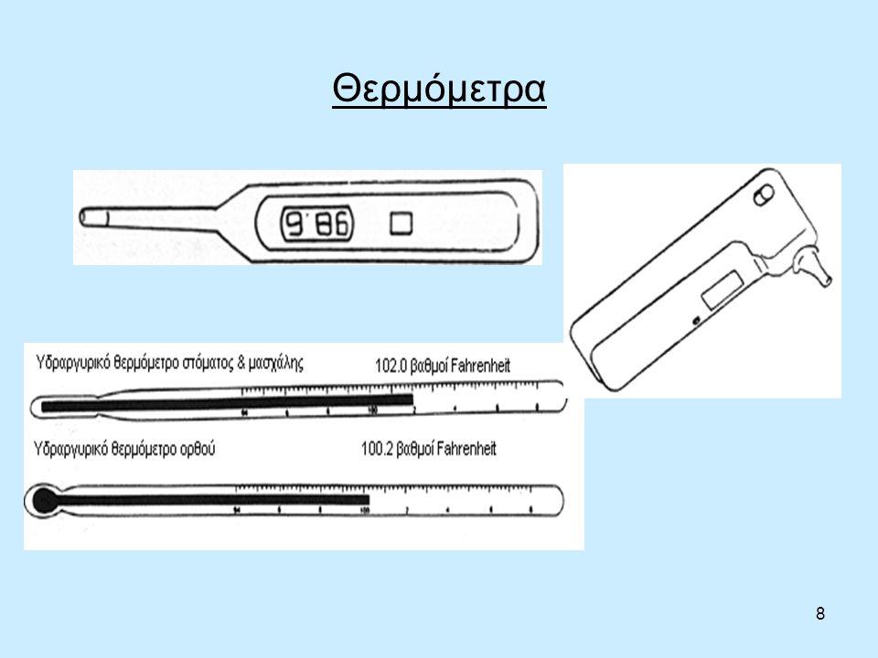 19 ΦΥΣΙΚΗ ΑΝΤΙΠΥΡΕΣΗ Παραδοσιακές μέθοδοι φυσικής αντιπύρεσης: -Τοποθέτηση παγοκύστεων σε περιοχές προσκείμενες σε μεγάλα αγγεία (τράχηλος, μασχάλη, βουβωνική χώρα), -Τοποθέτηση κουβέρτας με κυκλοφορία ψυχρού αέρα ή ψυχρού νερού, -Εφαρμογή λουτρού με σπόγγο (ψυχρό, χλιαρό νερό ή αλκοόλη) Βασίζονται σε τεχνικές εξωτερικής ψύξης: αύξηση απώλειας θερμότητας μέσω του δέρματος Έρχονται σε αντίθεση με τους φυσιολογικούς θερμορυθμιστικούς μηχανισμούς: αυτοί προσπαθούν να ελαχιστοποιήσουν τις απώλειες θερμότητας στην περίπτωση πυρετού.