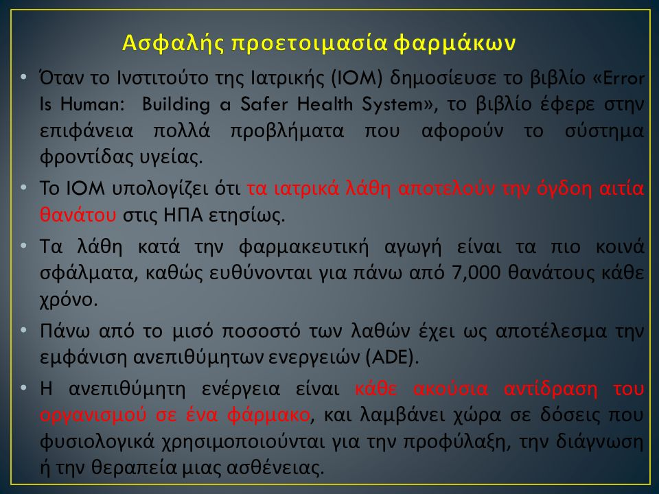 Όταν το Ινστιτούτο της Ιατρικής (IOM) δημοσίευσε το βιβλίο «Error Is Human: Building a Safer Health System», το βιβλίο έφερε στην επιφάνεια πολλά προβλήματα που αφορούν το σύστημα φροντίδας υγείας.