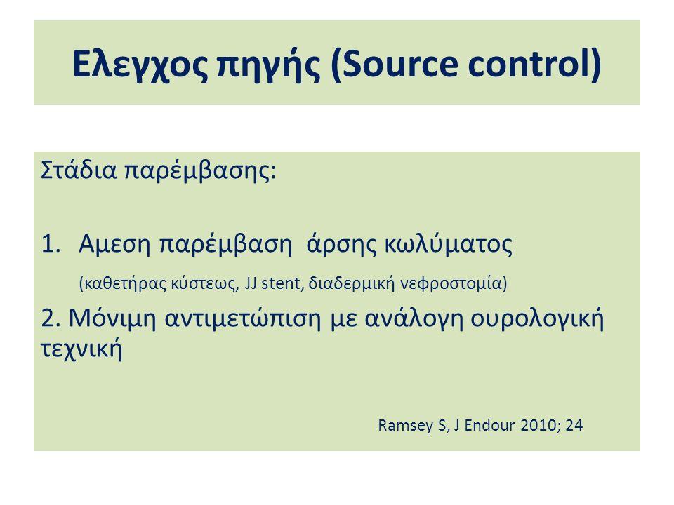 Ελεγχος πηγής (Source control) Στάδια παρέμβασης: 1.Αμεση παρέμβαση άρσης κωλύματος (καθετήρας κύστεως, JJ stent, διαδερμική νεφροστομία) 2.