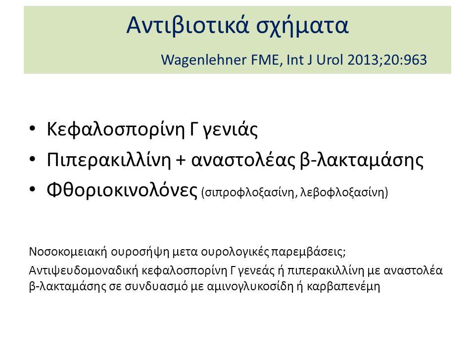Αντιβιοτικά σχήματα Wagenlehner FME, Int J Urol 2013;20:963 Κεφαλοσπορίνη Γ γενιάς Πιπερακιλλίνη + αναστολέας β-λακταμάσης Φθοριοκινολόνες (σιπροφλοξασίνη, λεβοφλοξασίνη) Νοσοκομειακή ουροσήψη μετα ουρολογικές παρεμβάσεις; Αντιψευδομοναδική κεφαλοσπορίνη Γ γενεάς ή πιπερακιλλίνη με αναστολέα β-λακταμάσης σε συνδυασμό με αμινογλυκοσίδη ή καρβαπενέμη