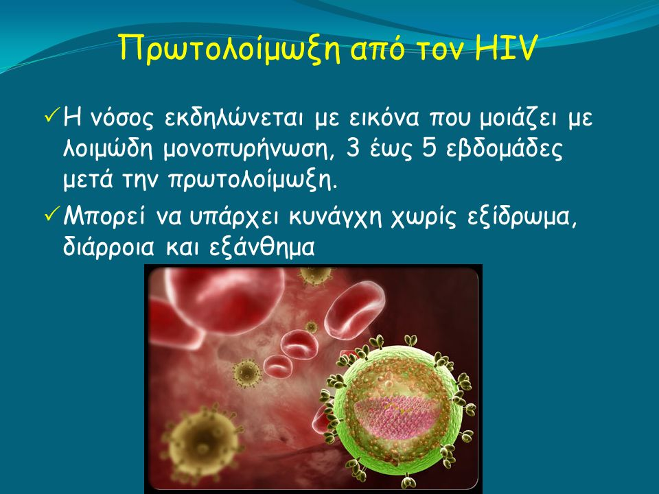 Πρωτολοίμωξη από τον ΗIV  Η νόσος εκδηλώνεται με εικόνα που μοιάζει με λοιμώδη μονοπυρήνωση, 3 έως 5 εβδομάδες μετά την πρωτολοίμωξη.