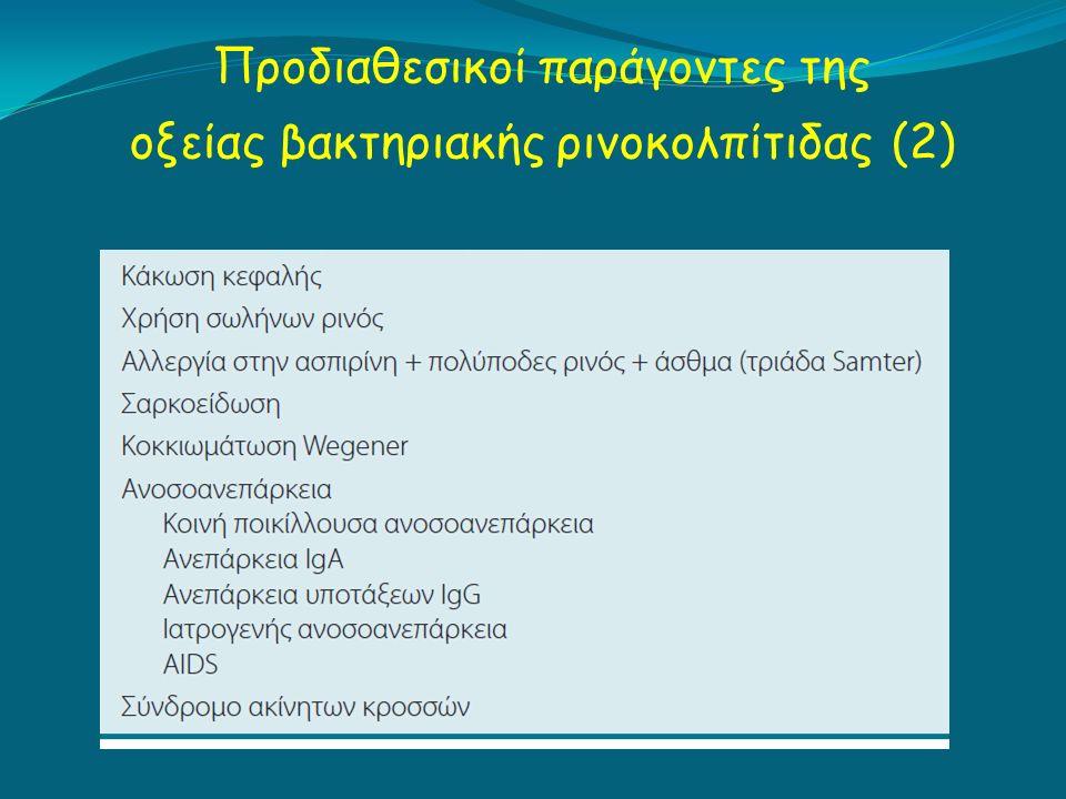 Προδιαθεσικοί παράγοντες της οξείας βακτηριακής ρινοκολπίτιδας (2)