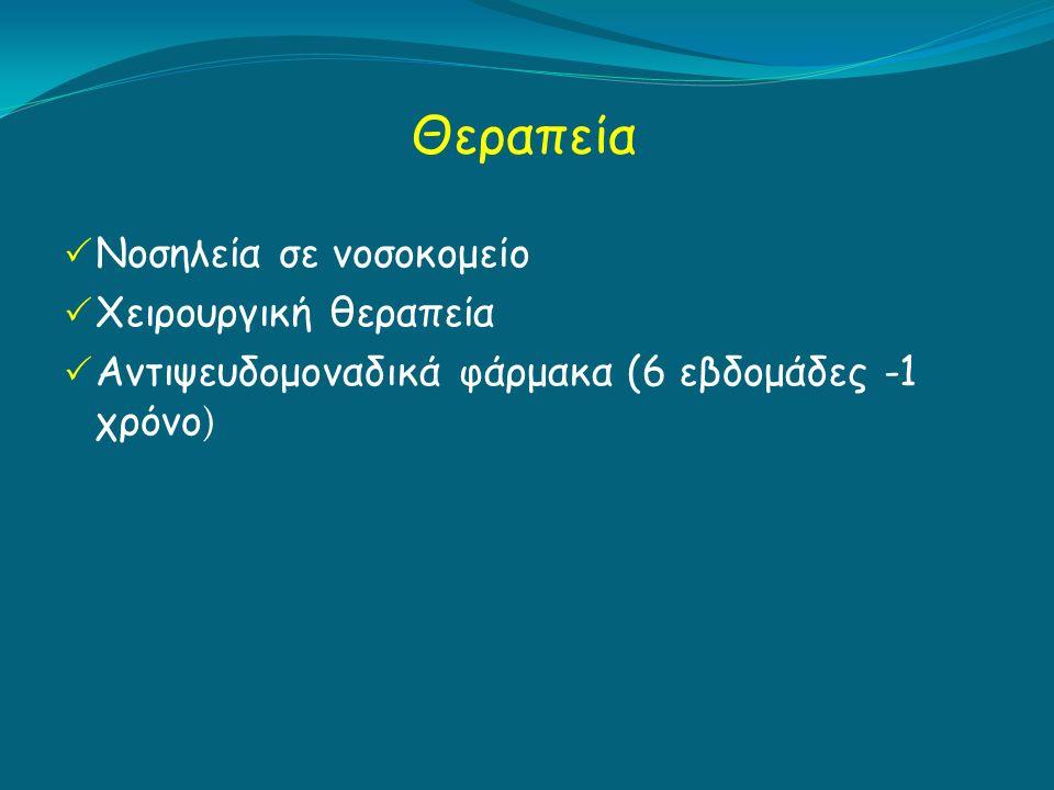 Θεραπεία  Νοσηλεία σε νοσοκομείο  Χειρουργική θεραπεία  Αντιψευδομοναδικά φάρμακα (6 εβδομάδες -1 χρόνο )