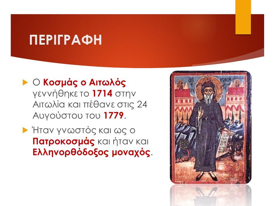 ΠΕΡΙΓΡΑΦΗ  Ο Κοσμάς ο Αιτωλός γεννήθηκε το 1714 στην Αιτωλία και πέθανε στις 24 Αυγούστου του 1779.