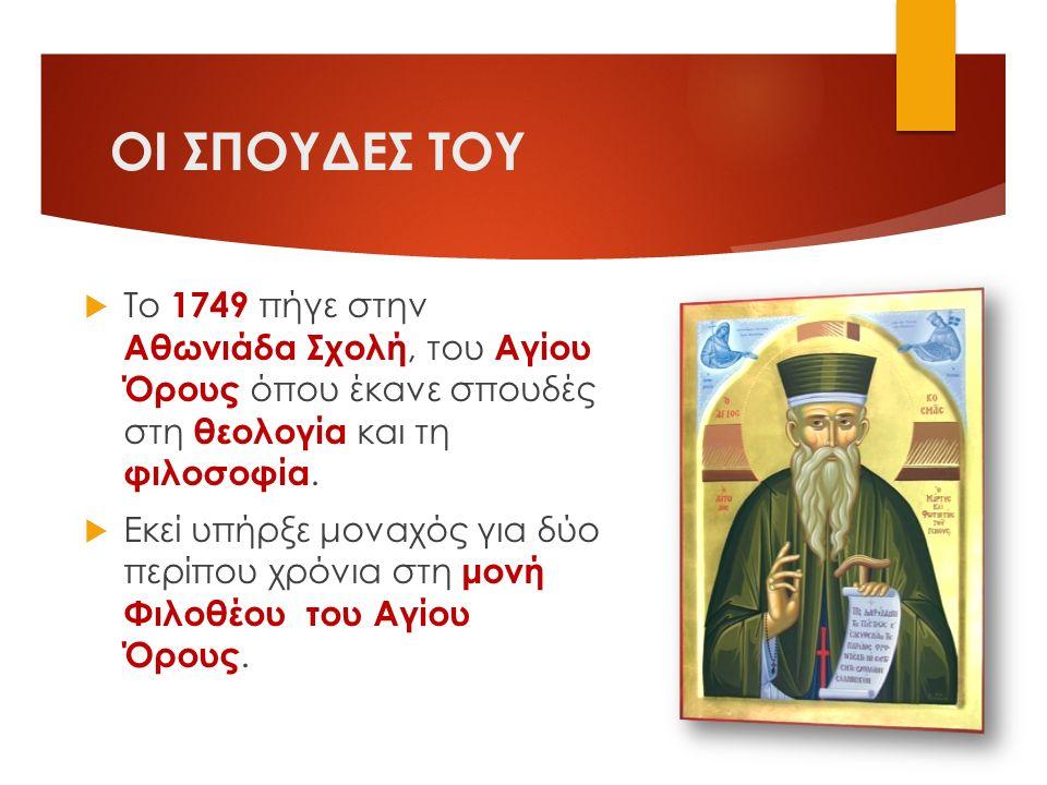 ΟΙ ΣΠΟΥΔΕΣ ΤΟΥ  Το 1749 πήγε στην Αθωνιάδα Σχολή, του Αγίου Όρους όπου έκανε σπουδές στη θεολογία και τη φιλοσοφία.