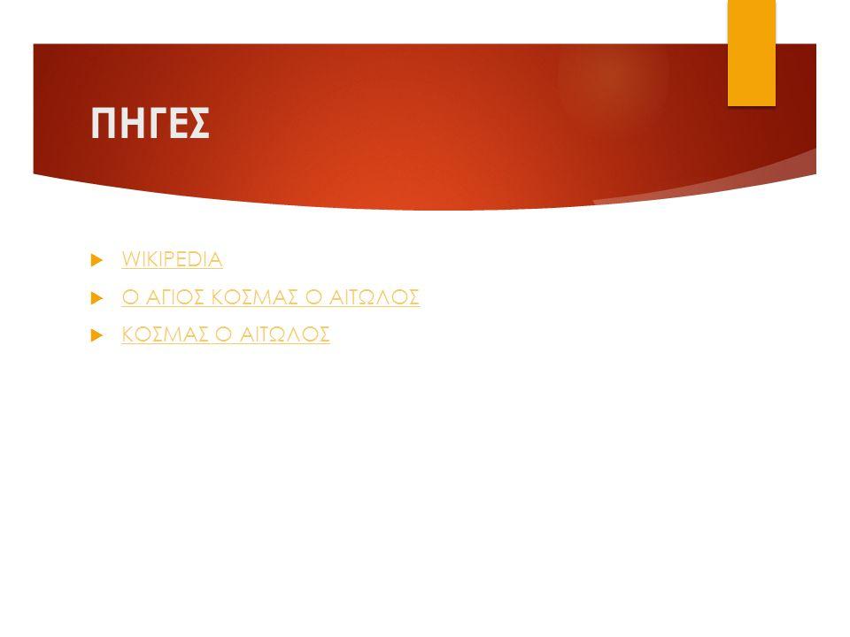 ΛΕΒΕΝΤΟΥΛΑ ΚΑΜΑΤΑΚΗ ΣΤ2 1 Ο ΠΕΙΡΑΜΑΤΙΚΟ ΔΗΜΟΤΙΚΟ ΣΧΟΛΕΙΟ ΘΕΣΣΑΛΟΝΙΚΗΣ 2015-2016