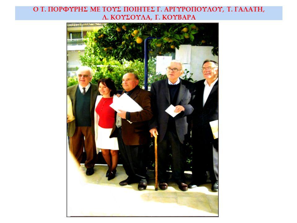 Ο Τ. ΠΟΡΦΥΡΗΣ ΜΕ ΤΟΥΣ ΠΟΙΗΤΕΣ Γ. ΑΡΓΥΡΟΠΟΥΛΟΥ, Τ. ΓΑΛΑΤΗ, Λ. ΚΟΥΣΟΥΛΑ, Γ. ΚΟΥΒΑΡΑ