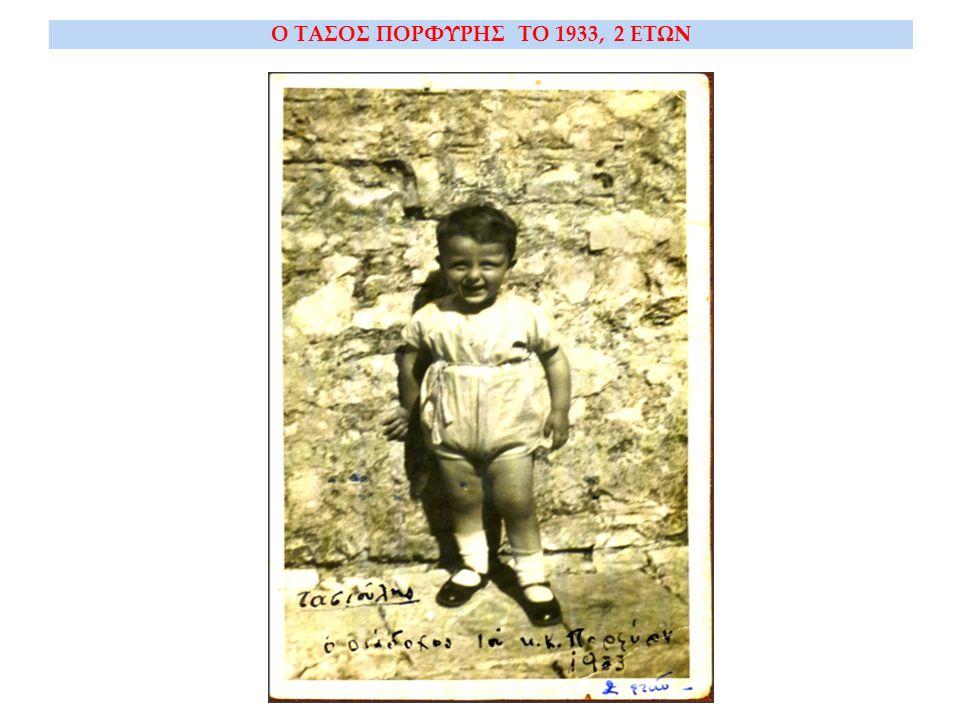 Ο ΤΑΣΟΣ ΠΟΡΦΥΡΗΣ ΤΟ 1933, 2 ΕΤΩΝ